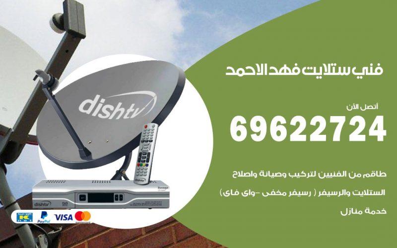 فني ستلايت جمعية فهد الاحمد