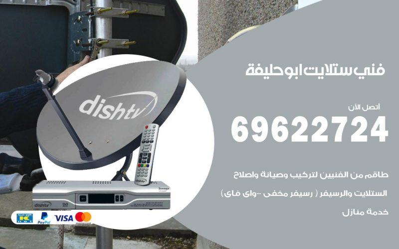 فني ستلايت جمعية ابو حليفة / 69622724 / رقم فني ستلايت هندي في ابو حليفة
