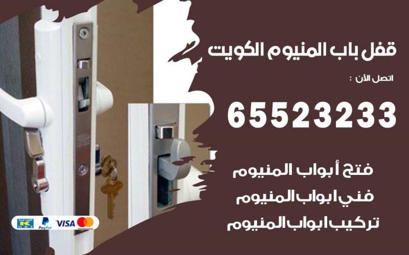 قفل باب المنيوم بالكويت 65523233 اجود الانواع بارخص الاسعار