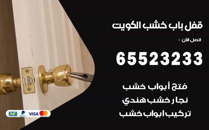 تركيب قفل باب خشب بالكويت 65523233 بيع وفتح قفل باب خشب