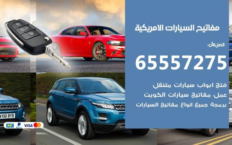 مفاتيح السيارات الامريكية  65557275 فني عمل ونسخ مفاتيح سيارات