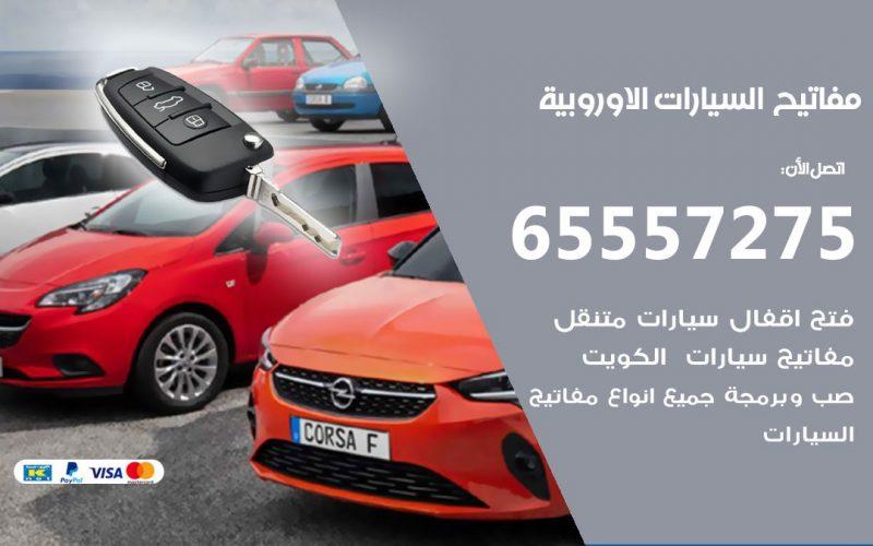 مفاتيح السيارات الاوروبية  65557275 فني عمل ونسخ مفاتيح سيارات