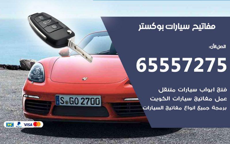 مفاتيح سيارات بوكستر 65557275 فني عمل ونسخ مفاتيح سيارات