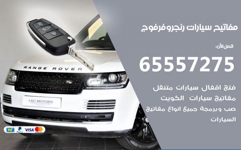 مفاتيح سيارات رنج روفر فوج 65557275 فني عمل ونسخ مفاتيح سيارات