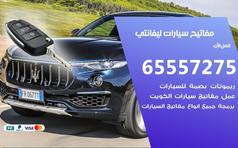 مفاتيح سيارات ليفانتي 65557275 فني عمل ونسخ مفاتيح سيارات