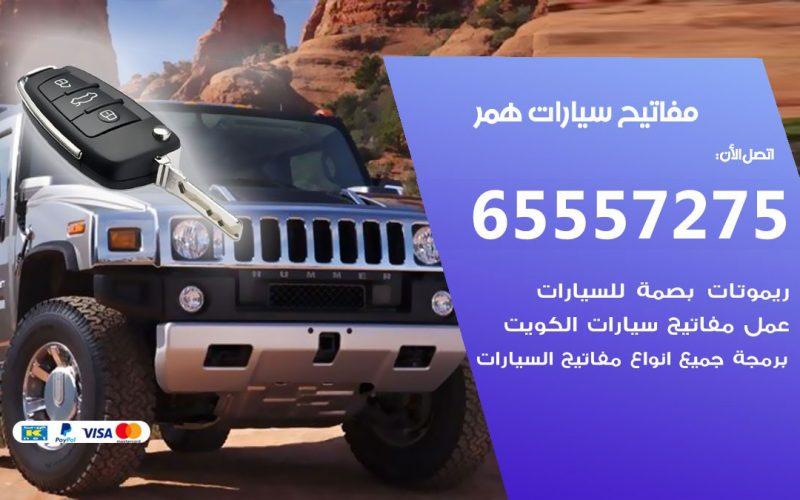 مفاتيح سيارات همر 65557275 فني عمل ونسخ مفاتيح سيارات