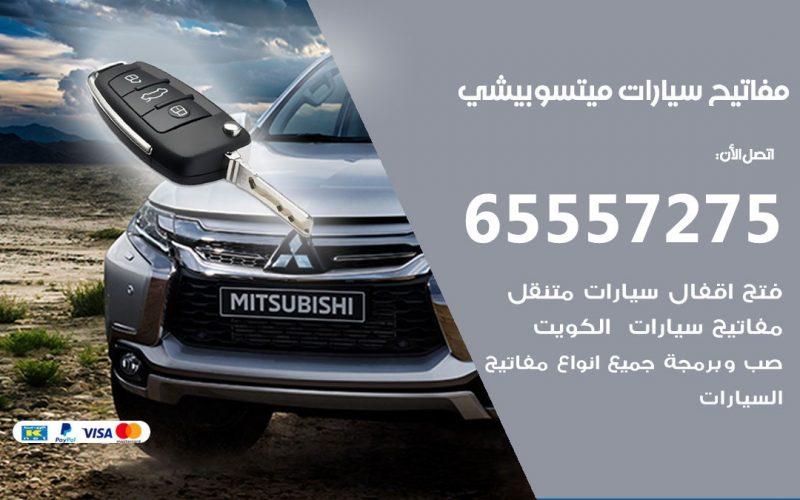 مفاتيح سيارات متسوبيشي 65557275 فني عمل ونسخ مفاتيح سيارات