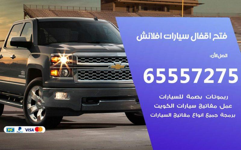 فتح اقفال سيارات افلانش