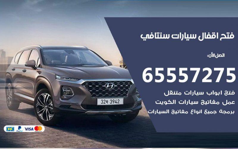 فتح اقفال سيارات سنتافي 65557275 متخصص فتح سيارات الكويت