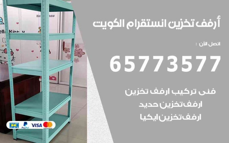 ارفف تخزين انستقرام الكويت