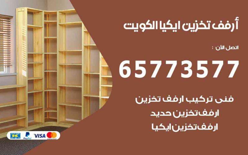 ارفف تخزين ايكيا الكويت