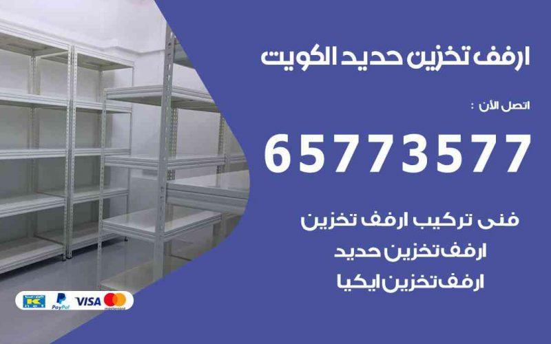 ارفف تخزين حديد الكويت 65773577 ارفف تخزين للبيت
