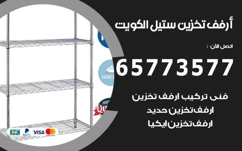 ارفف تخزين ستيل الكويت