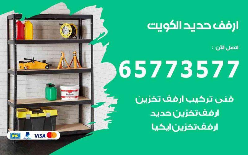 ارفف حديد الكويت 65773577 رفوف حديد للمخازن