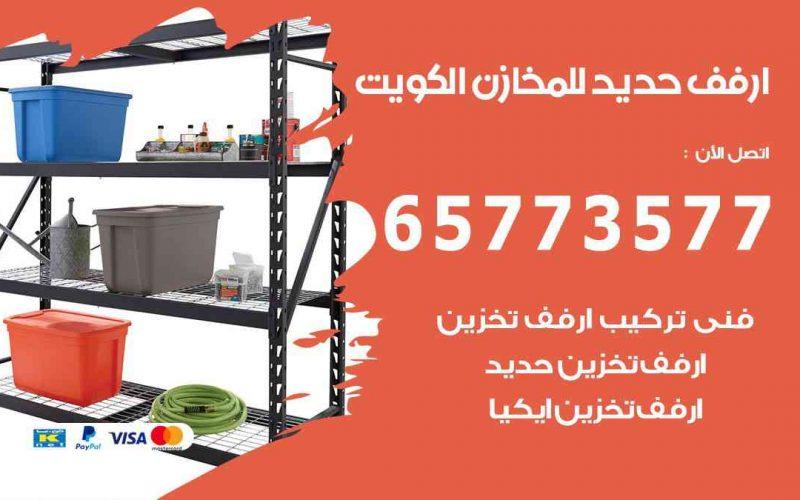 ارفف حديد للمخازن الكويت
