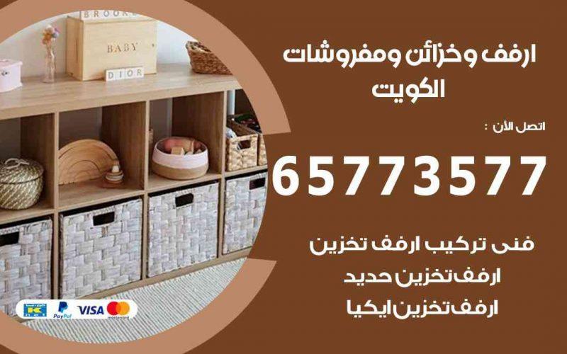 ارفف و خزائن و مفروشات الكويت