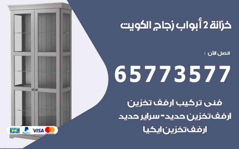 خزانة 2 ابواب زجاج الكويت