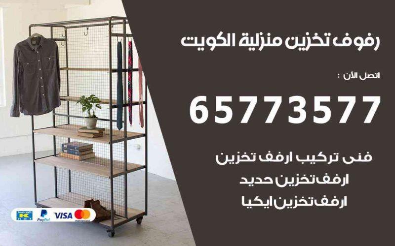 رفوف تخزين منزلية الكويت