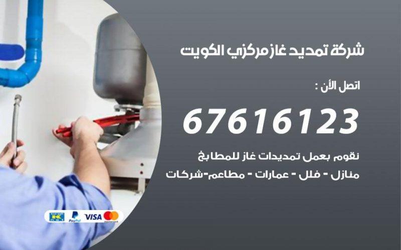 شركة تمديد غاز مركزي الكويت / 67616123 / فني تركيب الغاز المركزي بالكويت