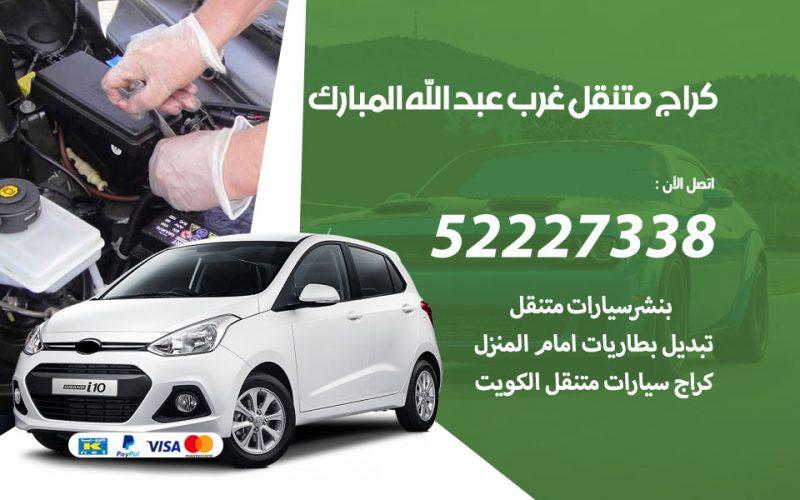 كراج متنقل غرب عبد الله المبارك