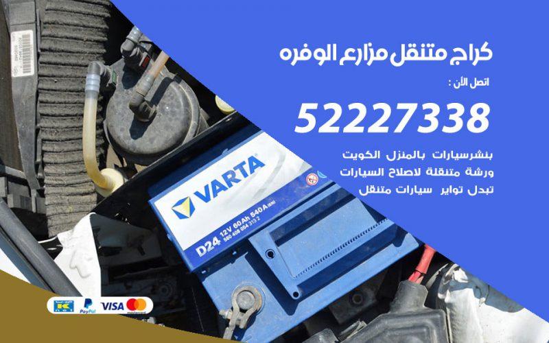 كراج متنقل مزارع الوفرة 52227338 خدمة كهرباء وبنشر متنقل تصليح سيارات
