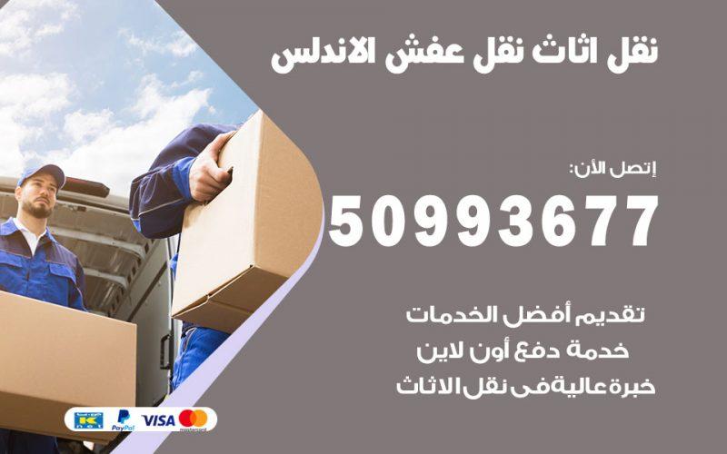 نقل اثاث الاندلس / 50993677 / شركة نقل عفش الاندلس بارخص الاسعار