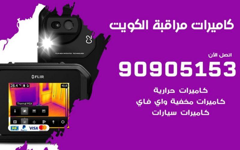 أفضل 5 شركات كاميرات مراقبة بالكويت