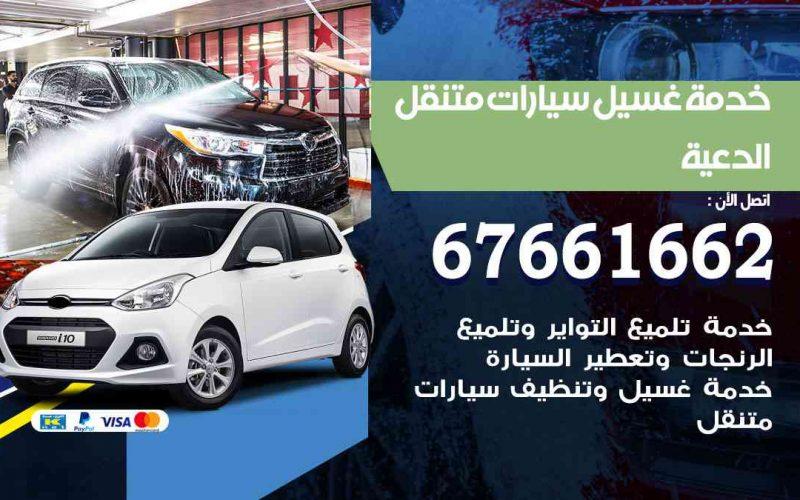 غسيل سيارات متنقل الدعية