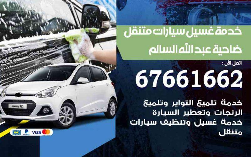 غسيل سيارات متنقل ضاحية عبدالله السالم
