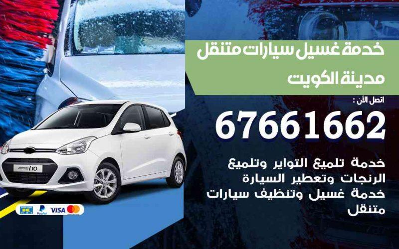 غسيل سيارات متنقل الكويت / 67661662 / خدمة غسيل السيارات داخلي وخارجي