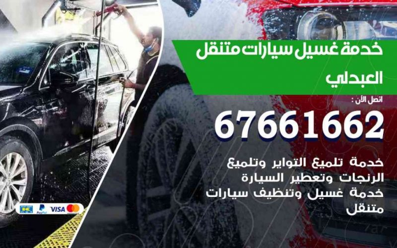 غسيل سيارات متنقل العبدلي