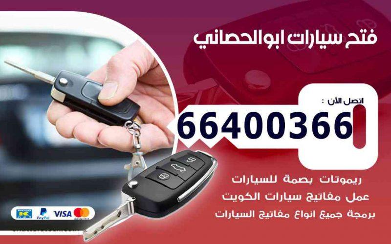 فتح ابواب سيارات ابوالحصاني