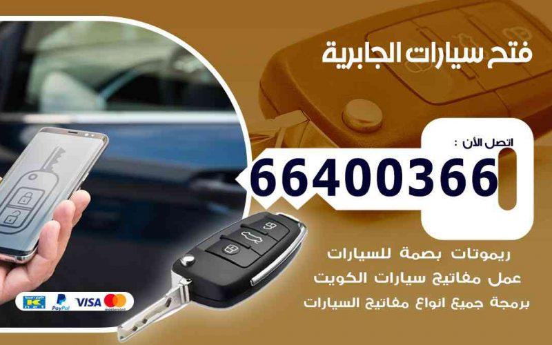 فتح ابواب سيارات الجابرية