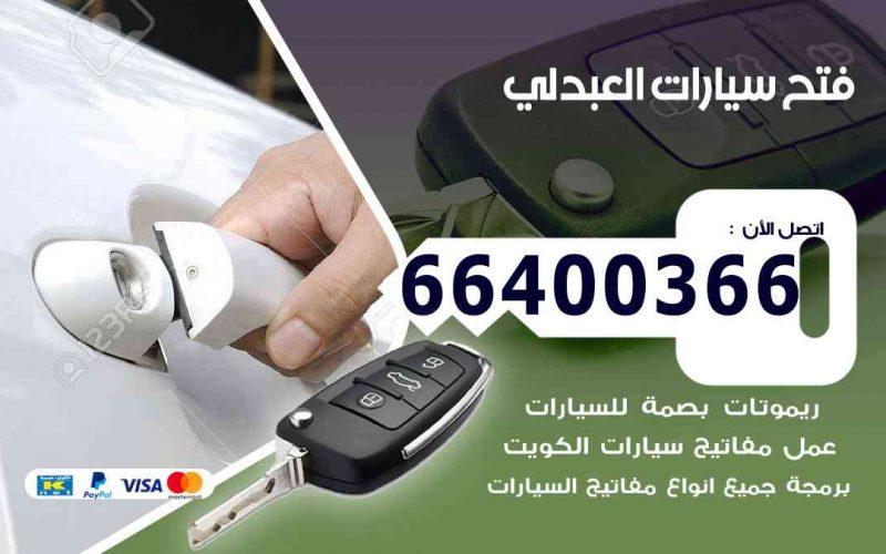 فتح ابواب سيارات العبدلي