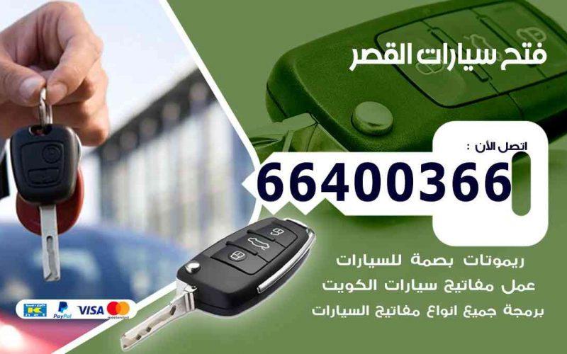 فتح ابواب سيارات القصر 66400366 فتح سيارات على الطريق
