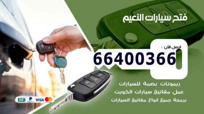 فتح ابواب سيارات النعيم
