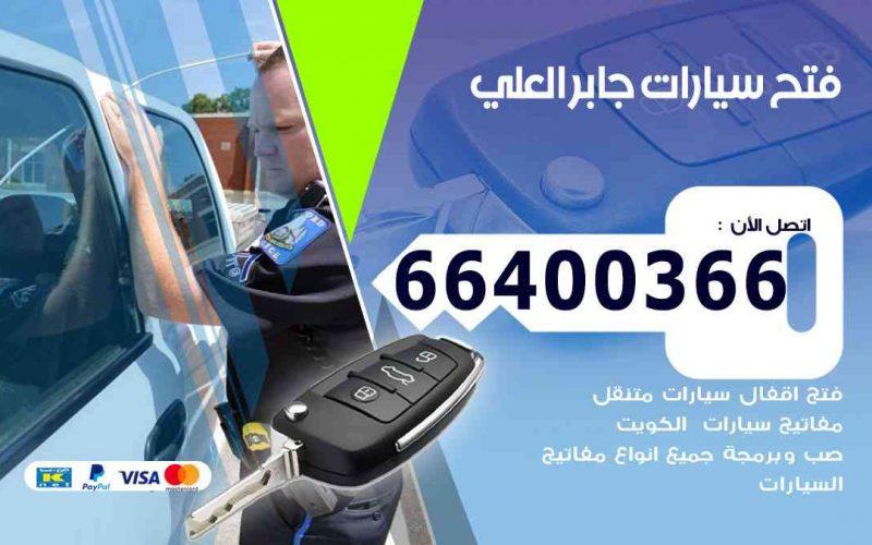 فتح ابواب سيارات جابر العلي
