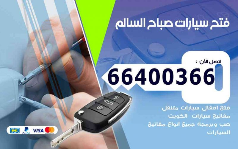 فتح ابواب سيارات صباح السالم