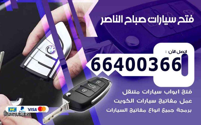 فتح ابواب سيارات صباح الناصر