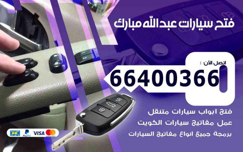 فتح ابواب سيارات عبدالله مبارك