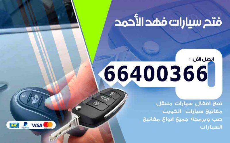فتح ابواب سيارات فهد الأحمد
